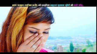 "bagne aasu ""बग्ने आशु ""|| New nepali Lok Song 2074/2017 By Purna kala Bc &Mahendra Bhandari"