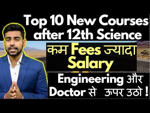 top-10-new-courses-after-12th-science-|-less-fees-and-high-salary-|-latest-|-hindi-|-pcm-|-pcb