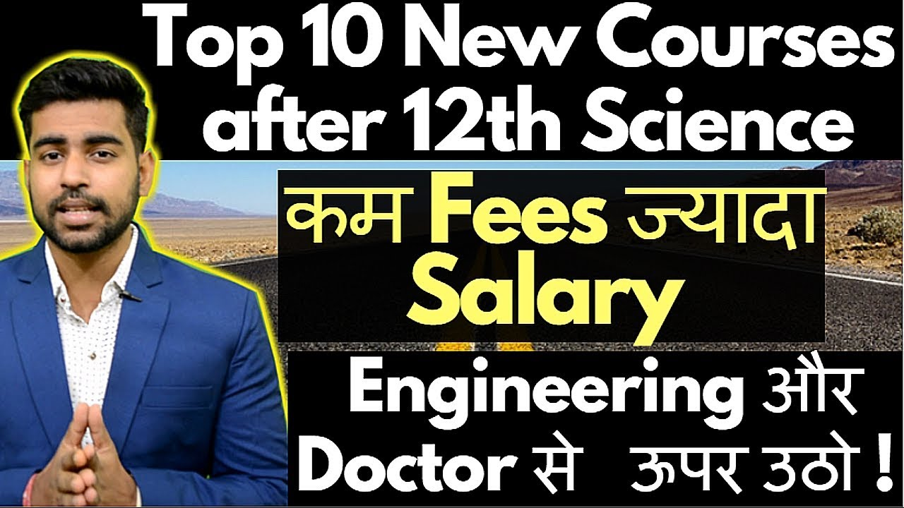 Top 10 New Courses after 12th Science | Less Fees and High Salary | Latest  2018 | Hindi | PCM | PCB