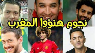 نجوم عالميين هنؤوا المنتخب المغربي بالتأهل الى المونديال