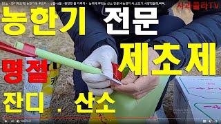 [산소ㆍ잔디제초제] 농…