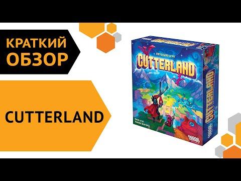 Cutterland — настольная игра   Обзор и Правила игры ✂️