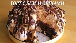 Торт безе с орехами. Торт с безе и орехами