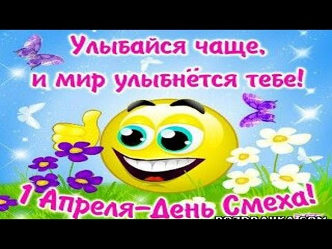 Поздравление  с 1 апреля - днем смеха. - Как поздравить с Днем Рождения