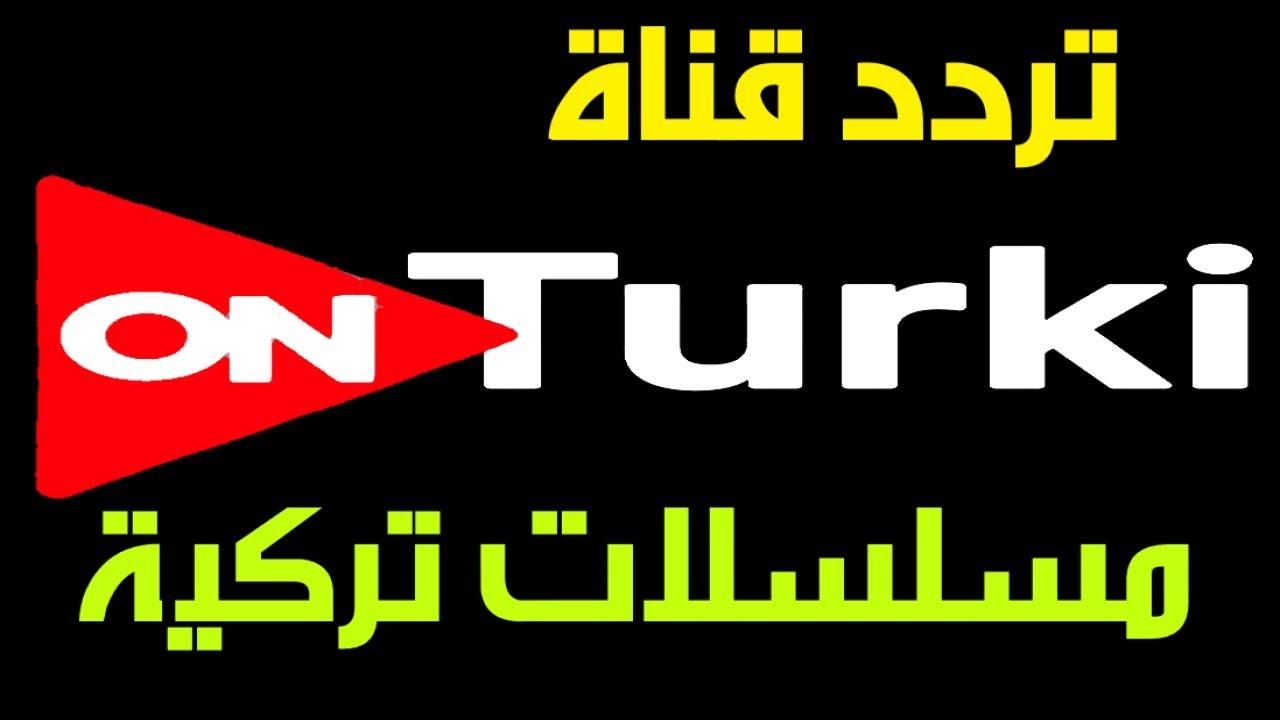 تردد قناة اون تركي ON Turki مسلسلات تركية على نايل سات