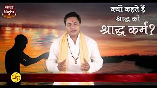 श्राद्धकर्म क्यों ?    Shradh 2017   Suresh Shrimali