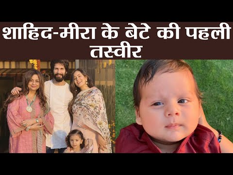 Shahid Kapoor's wife Mira Rajput shares first picture of son Zain Kapoor; Check Out | FilmiBeat Mp3