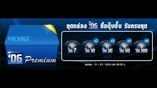 fifa online 3 เป ดกล อง06u มาด