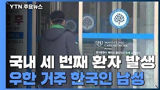 국내 세번째 환자 발생...'슈퍼 전파자' 가능성 경고 / YTN