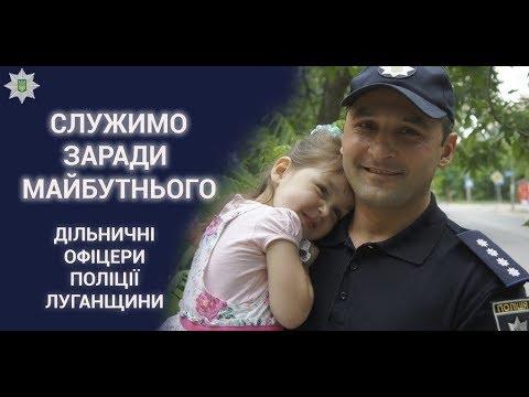 Поліція Луганщини: 18.06.2019_Дільничним офіцерам поліції Луганщини присвячується