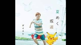 (歌まね9)ダイスケ『夏めく坂道』