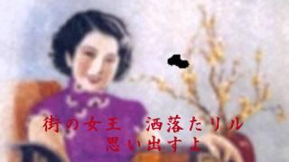 昭和十一年三月の発売で宝塚のグランドレビューの一曲です。