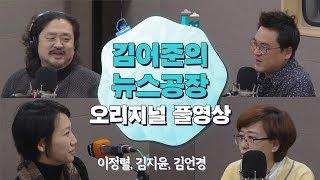 2.12(월) 김어준의 뉴스공장 / 김은지, 김지윤, 이정렬, 김언경, 임상훈