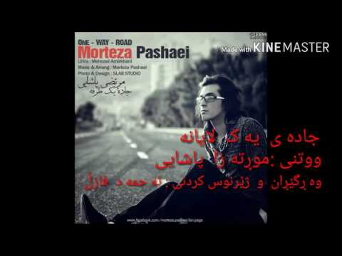 Morteza pashaei  jadeye yektarafeh subtitl kurdish by Ahmed fazel