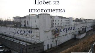 Побег из школошенка 1 сезон (2 серия).