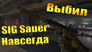 Warface  Выбил SIG Sauer P226 C