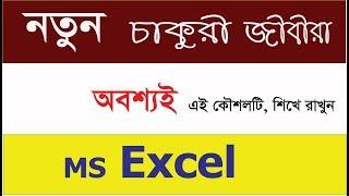 Excel এর কৌশলটি অবশ্যই জানতে হবে, এটি আপনার চাকুরী জীবনে ১০০% কাজে দিবে