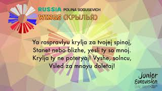Polina Bogusevich - Wings (КРЫЛЬЯ) LYRICS - (Russia) - JESC 2017
