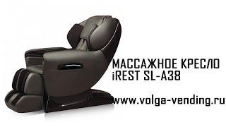 Массажное кресло iRest sl a38 принцип работы, обзор
