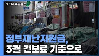 정부재난지원금 3월 건보료 기준으로 지원 / YTN