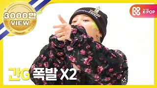 (Weekly Idol EP.285) BIGBANG 2X faster version