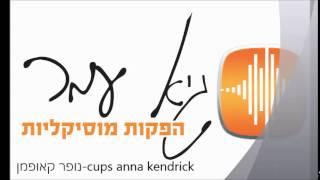 שיר בת מצווה - נופר קאופמן - cups
