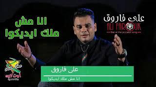 على فاروق انا مش ملك ايديكوا جديد  2020
