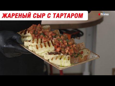 Жареный сыр с тартаром от Константина Ивлева. Рецепт для керамического гриля Primo