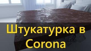 Штукатурка з блиском в Corona. Ілля Ізотов