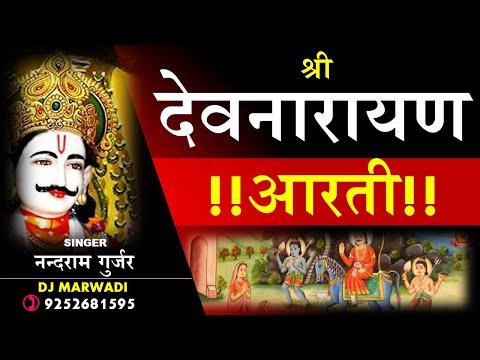 Aarti Shree Dev Narayan || Nand Ram Gurjar || Aarti Aur Bhajan || djMarwadi || Kiran Music