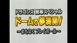 ナゴヤドーム最初の公式戦 続きhttps://www.youtube.com/watch?v=pzR5odyJW5k その次ttps://www.youtube.com/watch?v=aW2lLlG9E54.