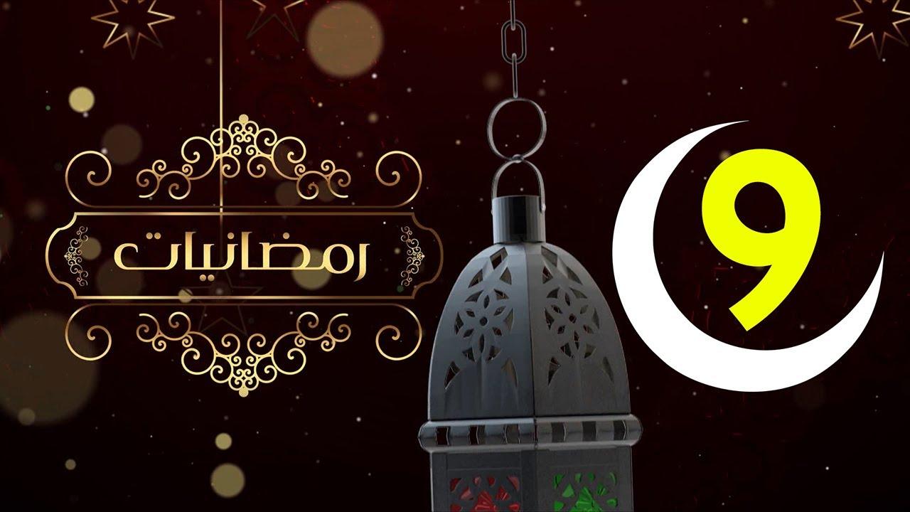 رمضانيات 9 | طيور بيبي Toyor Baby