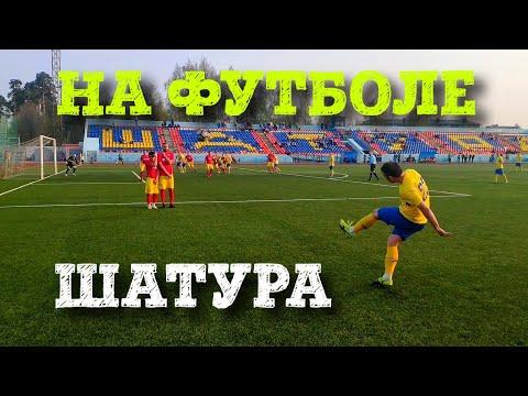На Футболе (г.о. Шатура)