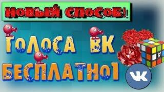 Как заработать 7 рублей или 1 голоса ВК.avi