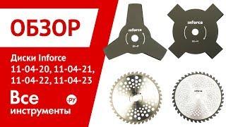 Обзор дисков для триммера Inforce 11-04-20, 11-04-21, 11-04-22, 11-04-23