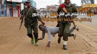 مصر العربية | الكونغو| مظاهرة تتحول إلى مجزرة