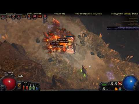 [Path of Exile] Гонка 2ч Headhunter: 2 место