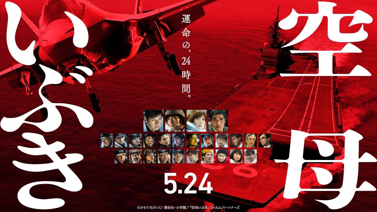 『空母いぶき』第一弾予告映像(5月24日 全国ロードショー)