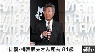 俳優・梅宮辰夫さん死去 81歳 慢性腎不全のため(19/12/12)