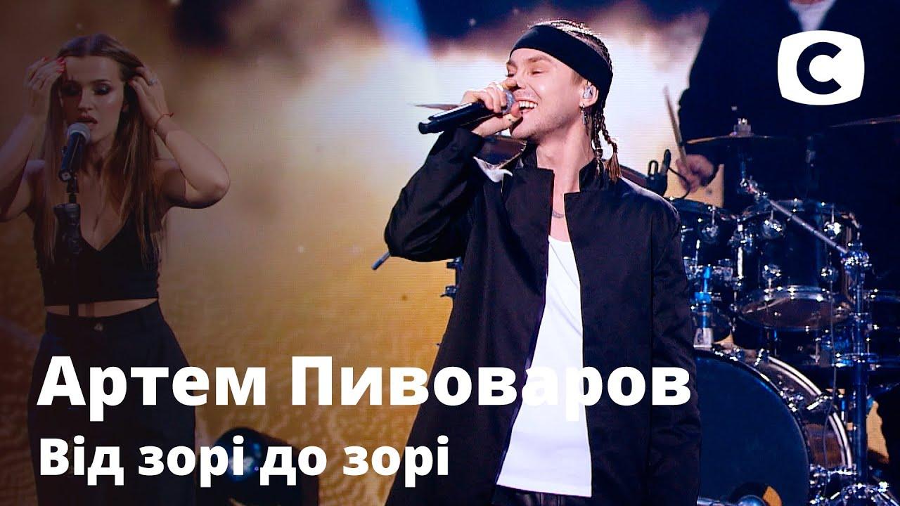 Артем Пивоваров – Від зорі до зорі. Праздничный концерт к 8 марта от СТБ | 08.03.2021