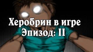 Майнкрафт Сериал: Херобрин в игре | Эпизод: II