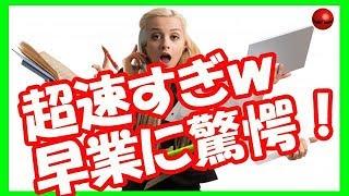 【海外の反応】日本のすごい早業に外国人が驚愕wコレが仕事人かと【世界が感動する日本の技術】