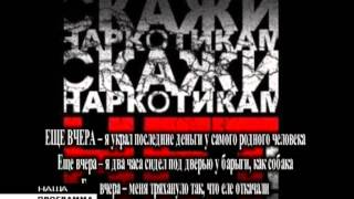 """Наша Программа"" (от 06.07.14) Тема: Анонимные наркоманы"