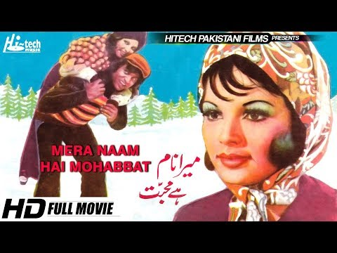 MERA NAM HAI MOHABBAT (FULL MOVIE) - GHULAM MOHIUDDIN & BABRA SHARIF - OFFICIAL PAKISTANI MOVIE