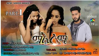 New Eritrean movie 2020 part 1 ማእለማ (maelema )flim by #muzit,tonborsa