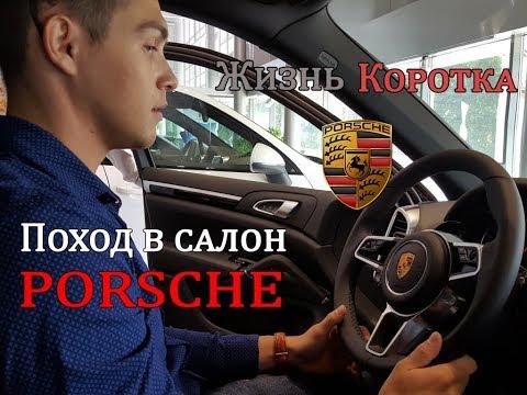 Поход в Porsche салон. Жизнь вилочника. Александр Коротков.