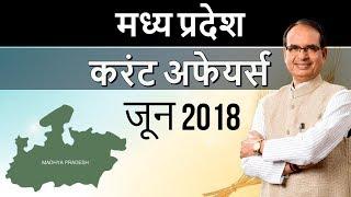 Madhya Pradesh Current Affairs June 2018 for MPPSC, Vyapam, Patwari, MPSI, MP TET exams