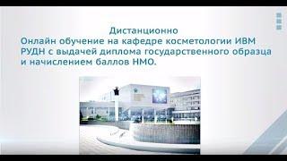 Косметология. Обучение для врачей в РУДН. Дистанционно!