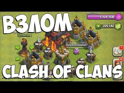 ПРИВАТНЫЙ СЕРВЕР БАЗА ИЗ ХИЖИН СТРОИТЕЛЕЙ Clash Of Clans