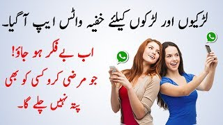 How to USE SECRETLY WHATSAPP on Android Phone